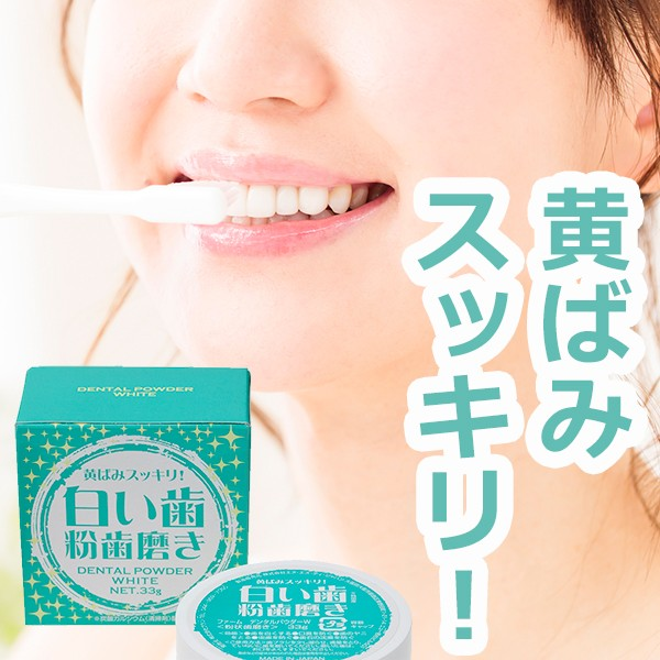 歯を白くする粉歯磨き ファーム デンタルパウダー...