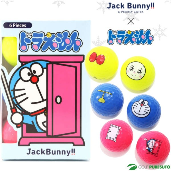 【即納!】ジャックバニー ドラえもんゴルフボー...
