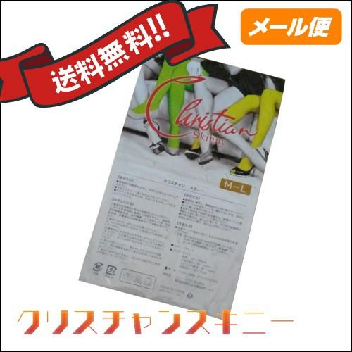 【送料無料】 クリスチャンスキニー メール便