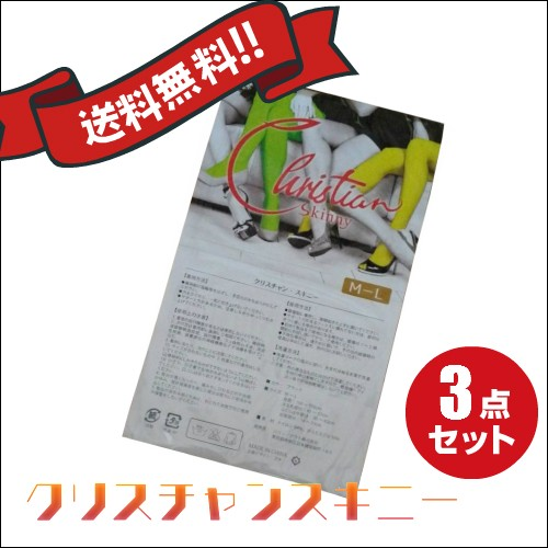 【送料無料】 クリスチャンスキニー お得な3個セ...