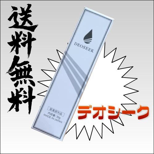 【送料無料】 デオシーク 30g 医薬部外品