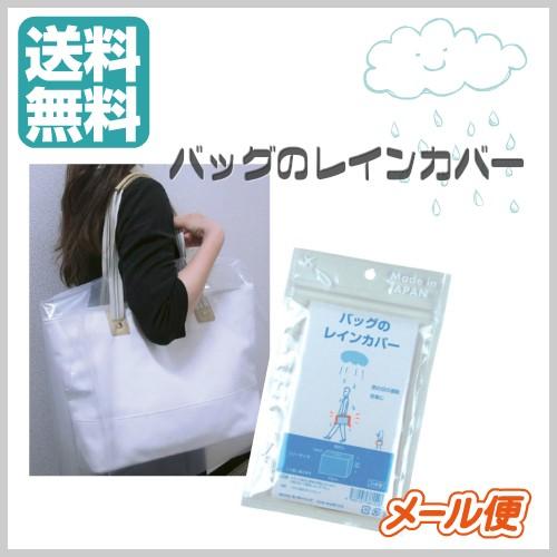 【送料無料】 バッグのレインカバー メール便 お...