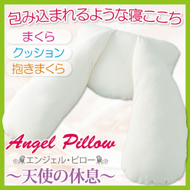 【送料無料】エンジェルピロー 〜天使の休息〜 包...