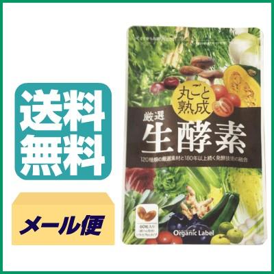 【送料無料】 丸ごと熟成 厳選生酵素 60粒 メール...