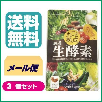 【送料無料】 お得な3袋セット 丸ごと熟成 厳選...