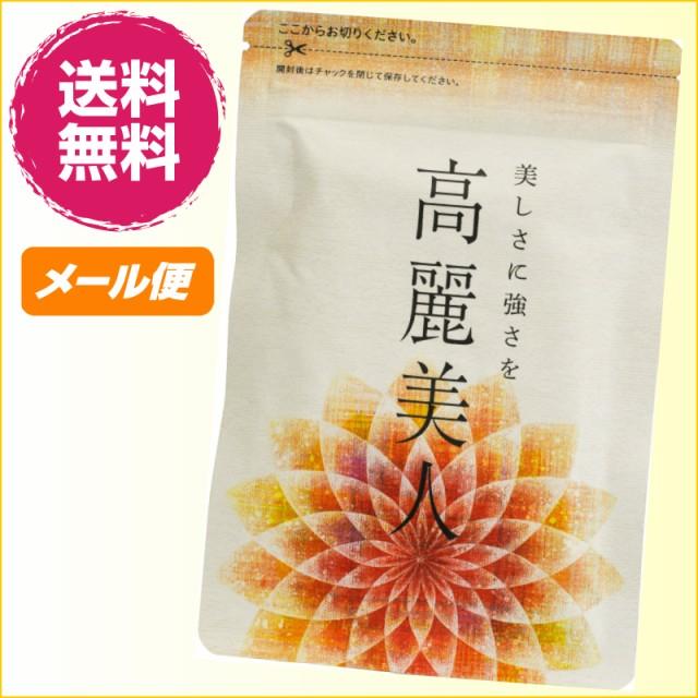 【送料無料】ていねい通販 高麗美人 62粒入り メ...
