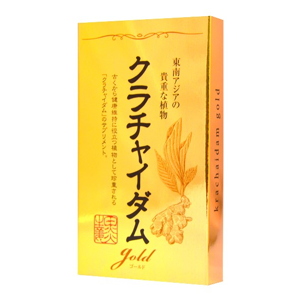 【送料無料】 クラチャイダム ゴールド (1箱)30...