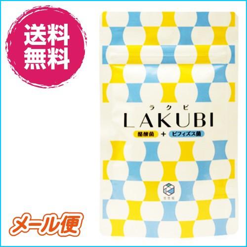 【送料無料】悠悠館 LAKUBI (ラクビ)31粒 メール...