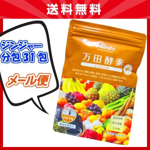 【送料無料】 万田酵素 GINGER 分包タイプ 31包 ...