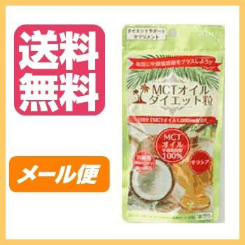 【送料無料】 MCTオイルダイエット粒 80粒 メール...