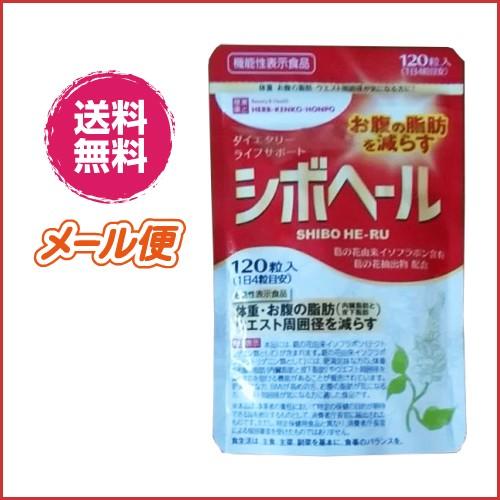 【送料無料】 シボヘール 120粒 メール便