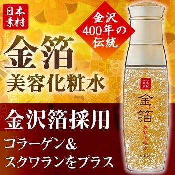 ナヴィス 日本素材 ゴールドローション 200ml 9...