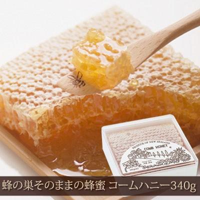 新食感 蜂の巣形のハチミツ  コームハニー 340g (...