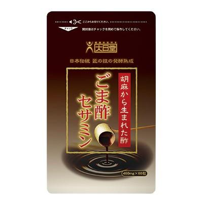 【送料無料】 だいにち堂 ごま酢セサミン 60粒 ...