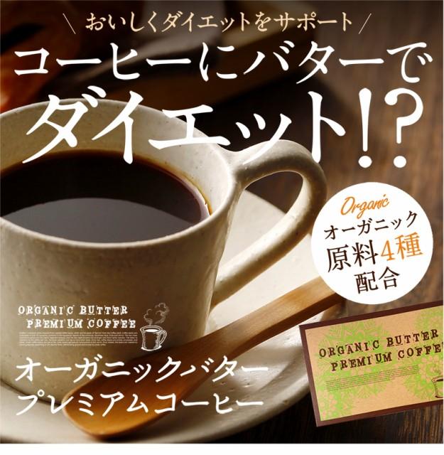【送料無料】 オーガニックバタープレミアムコー...