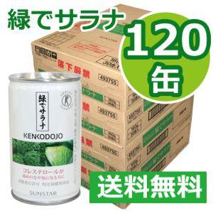 【あす着】緑でサラナ(120缶)+健康ジュース5缶...