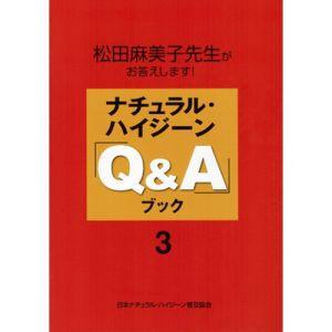 チュラル・ハイジーン「Q&A」ブック3 【松田麻...