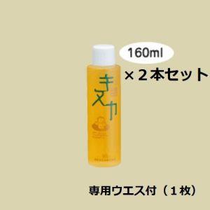 自然塗料 キヌカ 160ml×2本セット+キヌカ専用...