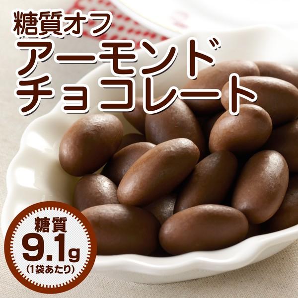 糖質オフ アーモンドチョコレート 100g入 糖質制...