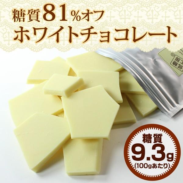 【糖類不使用】『糖質オフ ホワイトチョコレート...