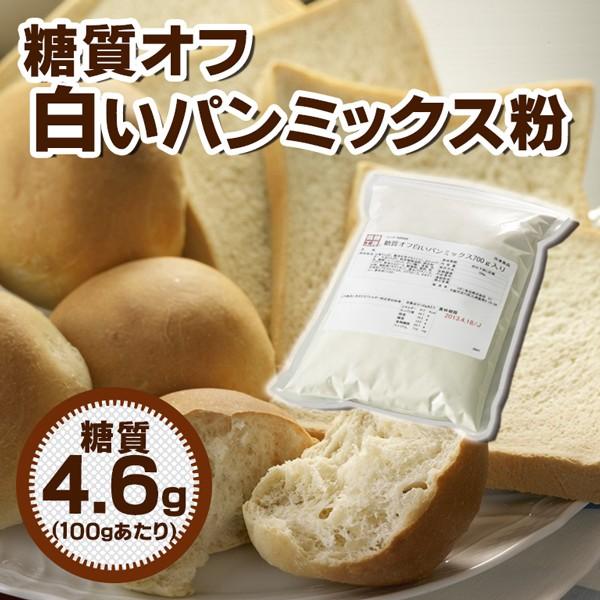 『糖質オフ 白いパンミックス粉 700g入』糖質制限...
