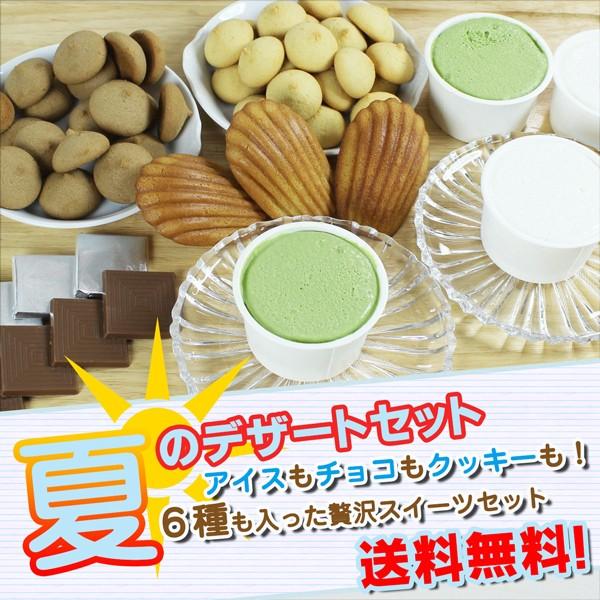 【送料無料♪】【糖類ゼロ・糖質オフのスイーツセ...
