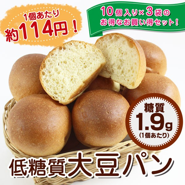 低糖質 大豆パン 30個(10個入り×3袋)大豆粉使...
