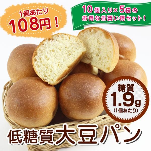【糖質1個1.9g!食物繊維6g!】『低糖質大豆パン ...