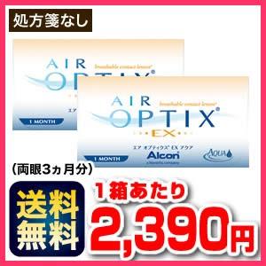 【送料無料】【YM】エアオプティクスEXアクア(O2オプティクス) 2箱 1ヵ月/EX/エアオプ/コンタクト/処方箋なし