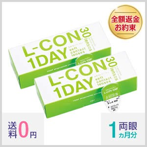 【送料無料】【YM】エルコンワンデー 2箱  1日/ワ...