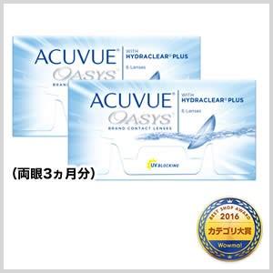 【送料無料】【YM】アキュビューオアシス 2箱 2週間/2week/オアシス/コンタクト