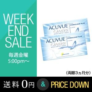 【送料無料】【YM】アキュビューオアシス 2箱 2週...