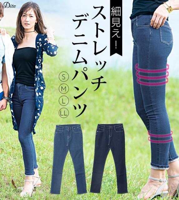 【即納】【SALE】Dita【ディータ】伸び〜る!美脚...