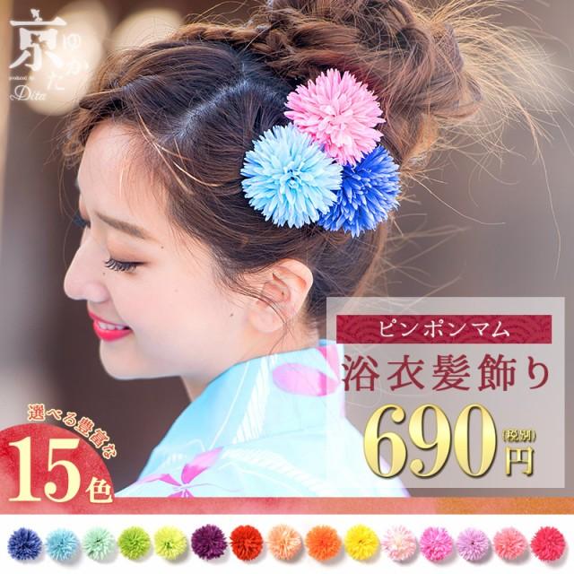 即納!【送料無料】ゆかた姿を引き立てる♪選べる15色髪飾り ピンポンマム 2018年 新作 髪飾り かんざし コサージュ かみかざり 浴衣