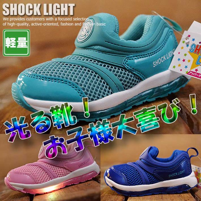 光る靴 SHOCK LIGHT スニーカー シューズ キッズ ...