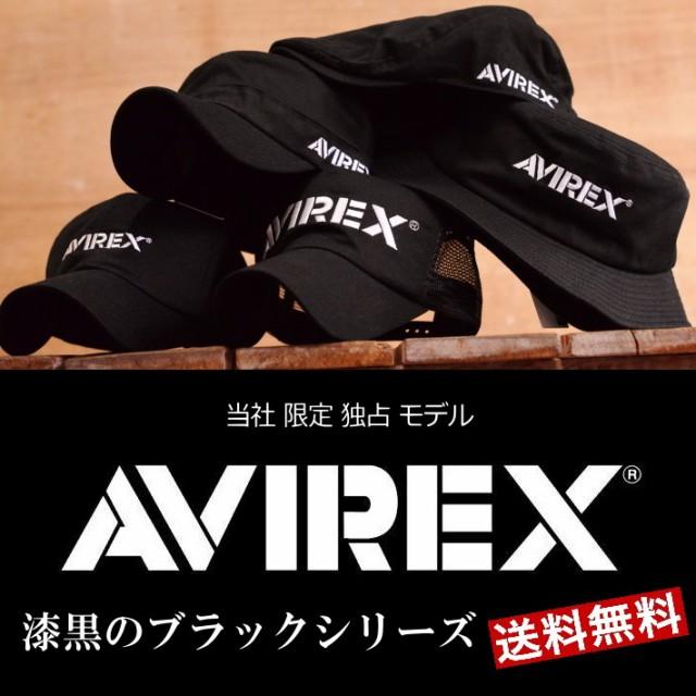 AVIREX 限定モデル ブラックシリーズ アビレック...