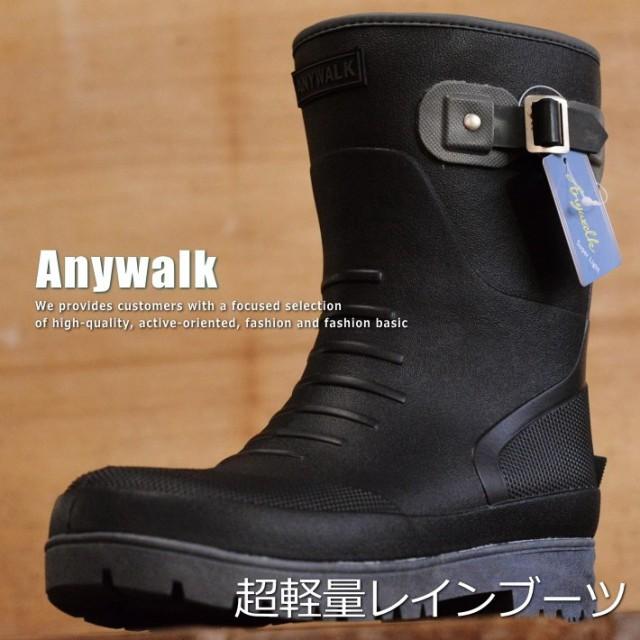 Anywalk 軽量 防滑 防水 レインブーツ ブーツ 長...