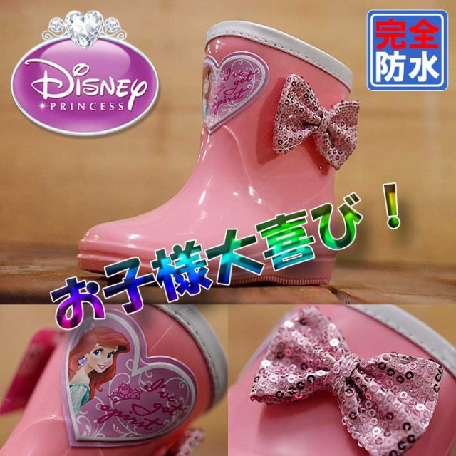 Disney PRINCESS アリエル 完全防水 レインブーツ...