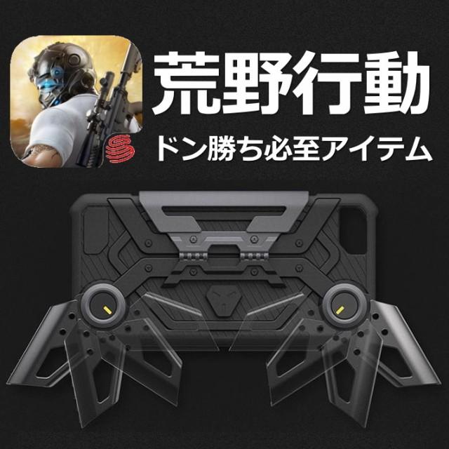 iphone 荒野行動 ドン勝ち コントローラー バトロ...