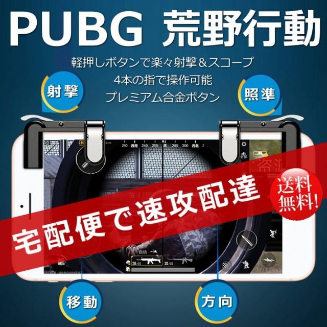 宅配便送料無料 PUBG MOBILE 荒野行動 コントロー...
