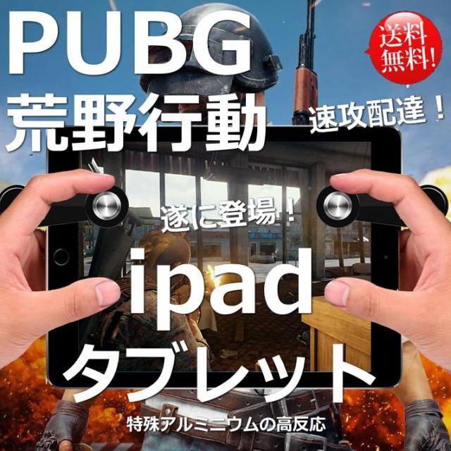 宅配便 送料無料 PUBG 荒野行動 コントローラー ...