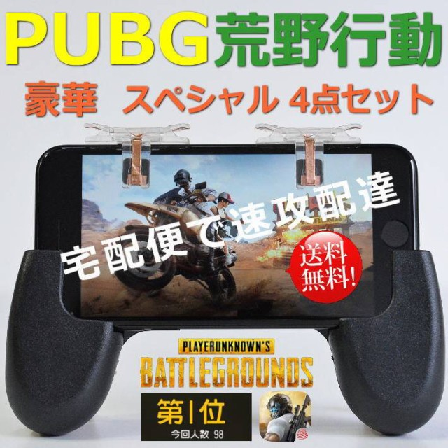 送料無料 PUBG 荒野行動 コントローラー カニ持ち...
