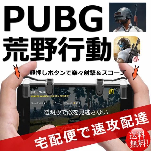 宅配便送料無料! 八代目最新版 PUBG MOBILE 荒野...