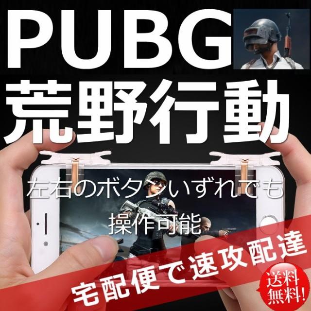 ≪速攻☆宅配便送料無料!≫PUBG 荒野行動 荒野行...