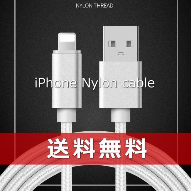 スマホ ケーブル 送料無料 スマートフォン iPhone...