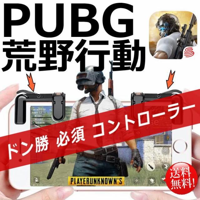 送料無料 PUBG 荒野行動 コントローラー ドン勝 ...