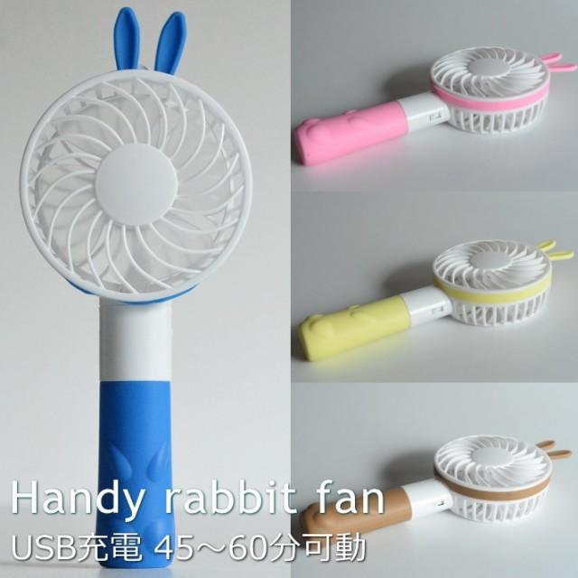 携帯 扇風機 ハンディー rabbit-001 コンパクト ...