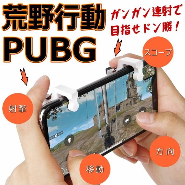 速配☆宅配便 あす楽対応 PUBG MOBILE 荒野行動 ...