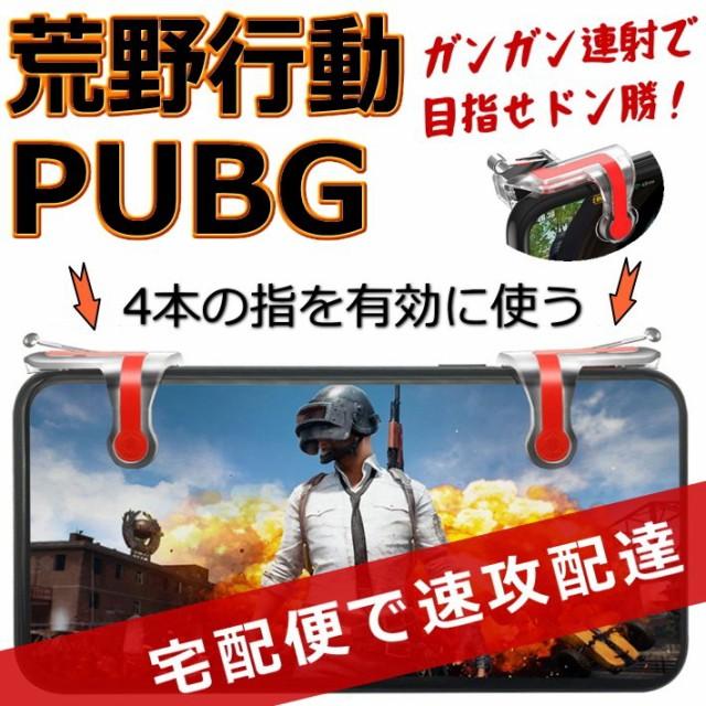 速配☆宅配便 PUBG MOBILE 荒野行動 コントローラ...