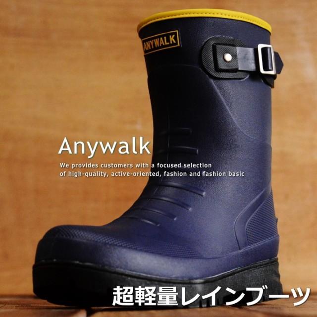 レインブーツ メンズ Anywalk 軽量 防滑 防水 長...